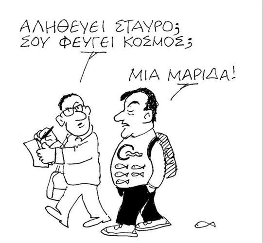mitropoulos nea9